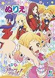 Coloring Book Malbuch - Japanese Animetion Manga Aikatsu
