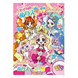 Princess Precure Coloring Book Malbuch - Japanese Animetion Manga 4624260A
